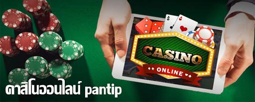 เว็บพนันออนไลน์ Pantip คาสิโน