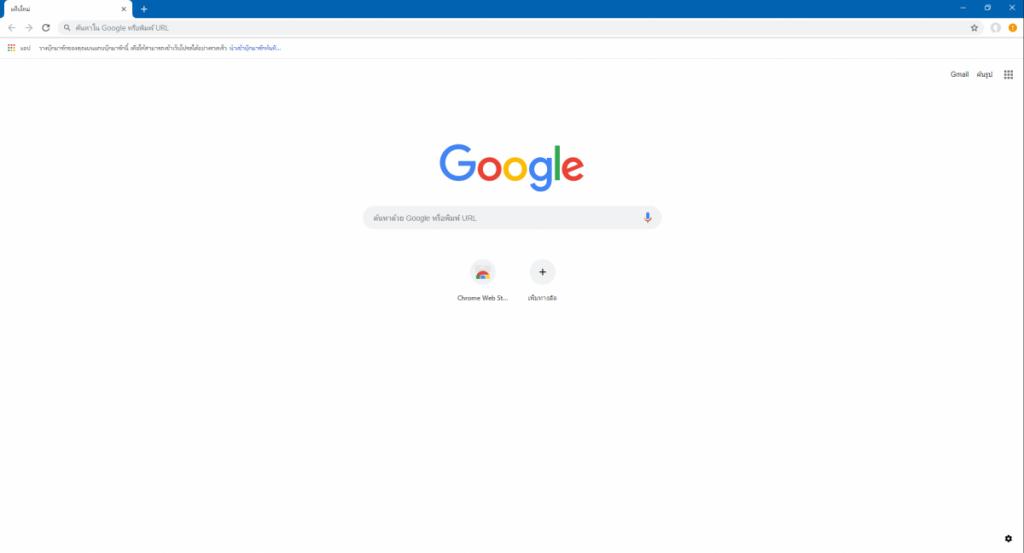 าสิโนออนไลน์ สร้างความบันเทิงเพียวแค่กด  Google