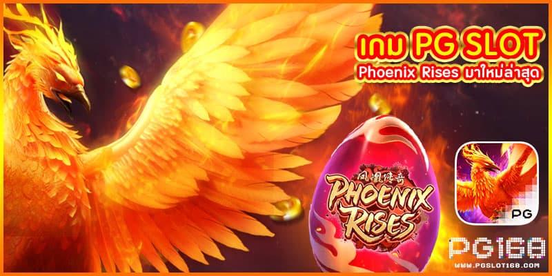 Phoenix Rises ค่าย pg