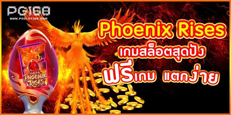 Phoenix_Risesแนะนำสล็อตออนไลน์