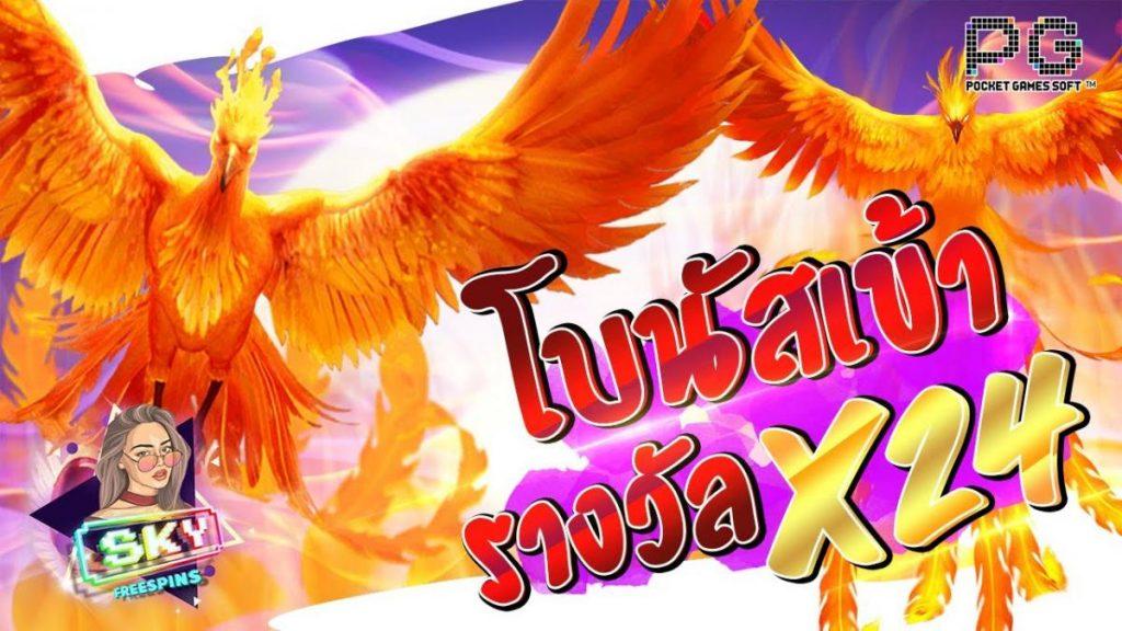 โบนัส Phoenix Rises