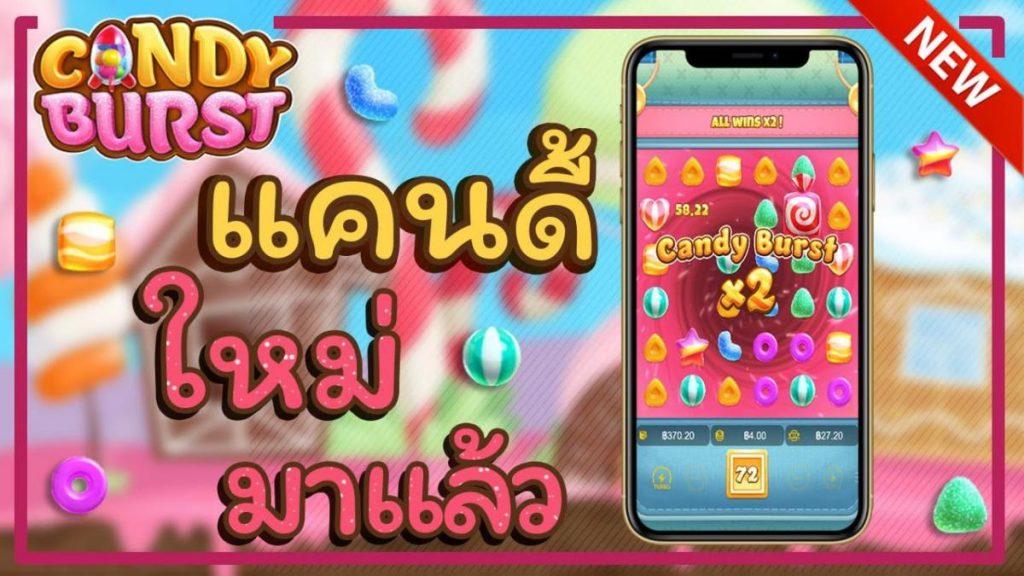 เกม Candy Burst ออนไลน์