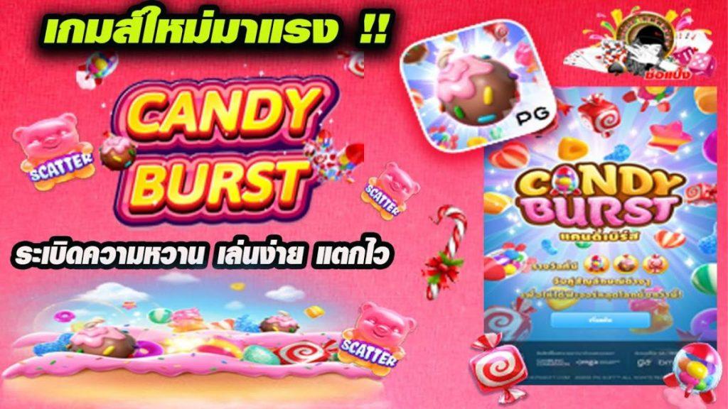 เกม Candy Burst