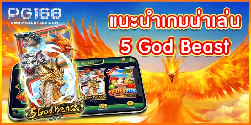 5 God Beast-แนะนำเกม