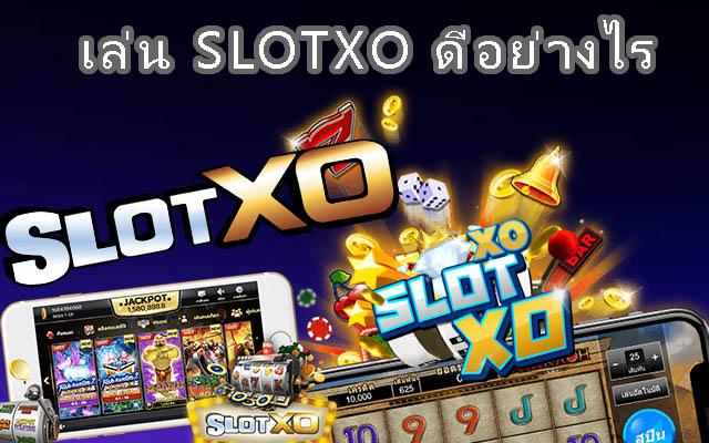 เกมสล็อตxo-ดีอย่างไร