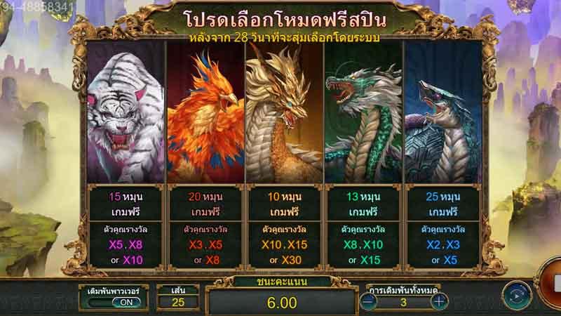 5 God Beast-เลือกโหมด