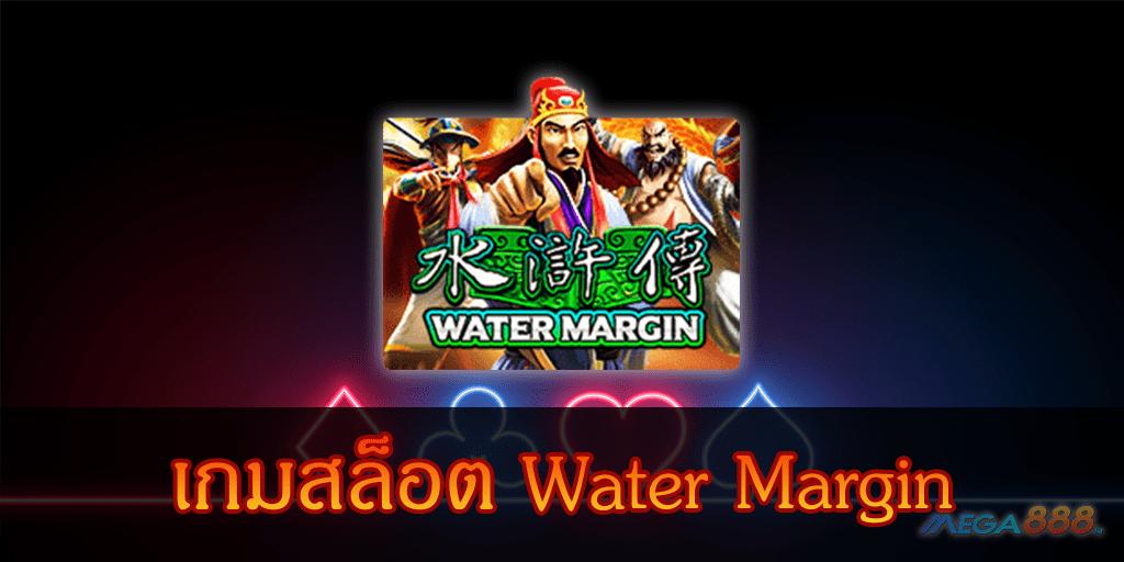 Water Margin-หน้าปก