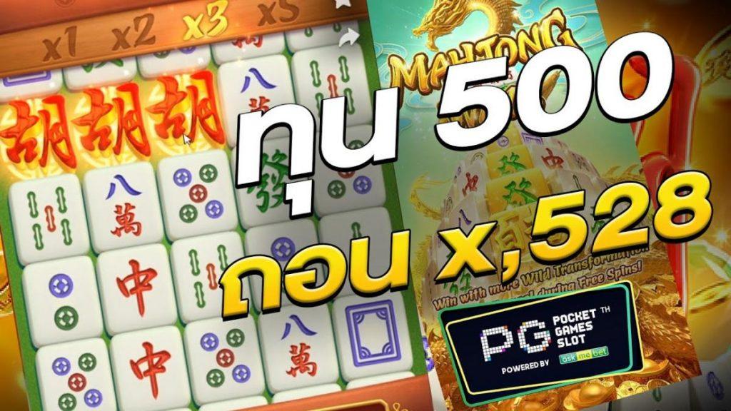 Mahjong Ways-ทุนน้อยกำไรงาม