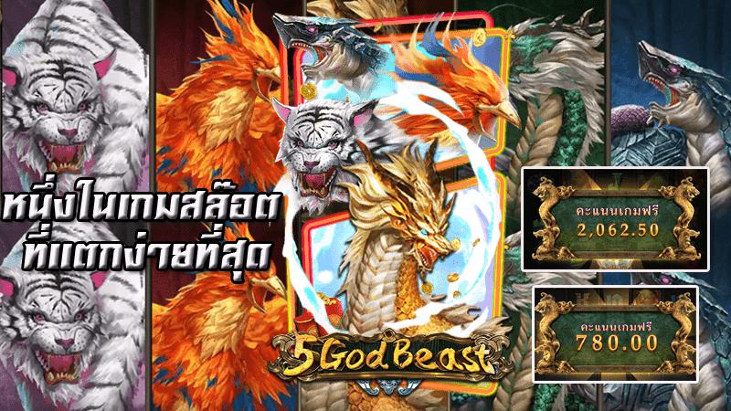 5 God Beast-สล็อตแตกง่าย