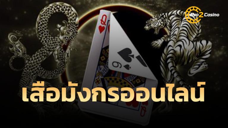 ไพ่เสือมังกรออนไลน์-หน้าปก