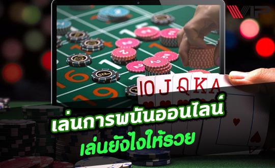 การเล่นเกมการเดิมพัน-ให้รวย