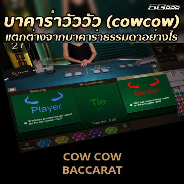 บาคาร่าวัววัว-ต่างอย่างไร