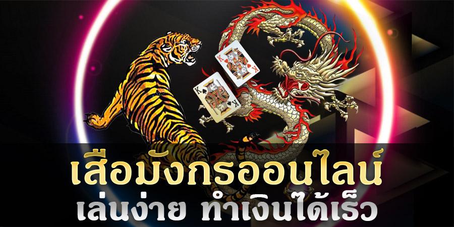 ไพ่เสือมังกร ออนไลน์-ทำเงิน