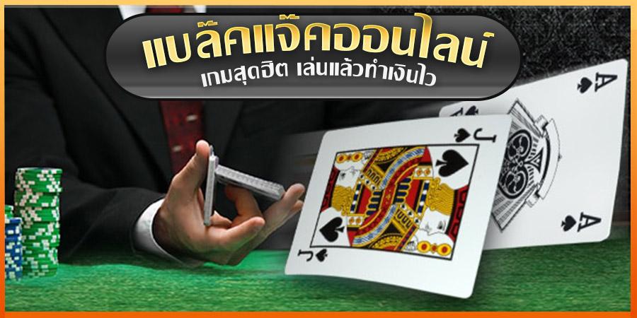Blackjack-ได้เงินไว